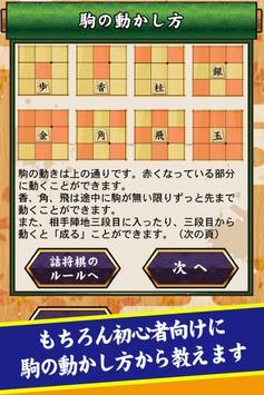 ShogiProblem of Ichihara 2nd screenshot 5