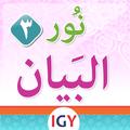 Nour Al-bayan level 3