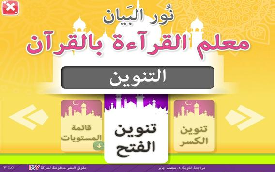 Nour Al-bayan level 6 screenshot 14