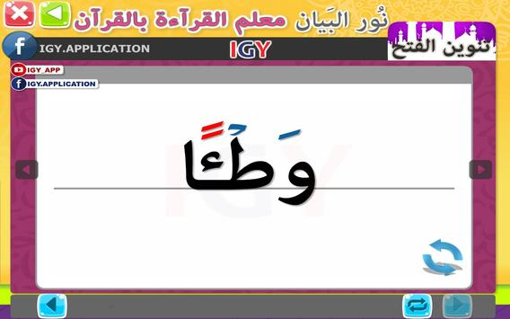 Nour Al-bayan level 6 screenshot 2