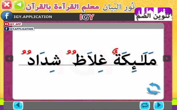 Nour Al-bayan level 6 screenshot 3