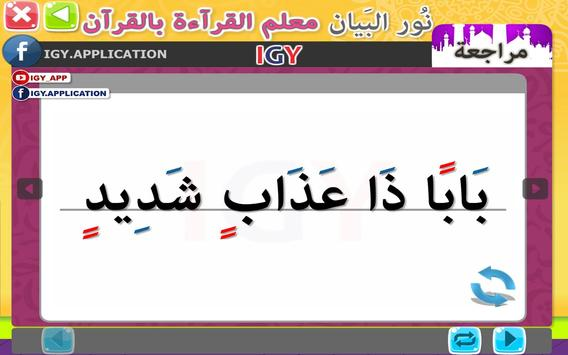 Nour Al-bayan level 6 screenshot 6