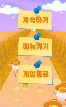 미스 베이비 - Miss Baby - 감성 폭발 캐주얼 screenshot 2