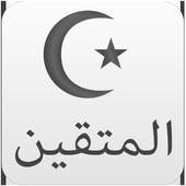 المتقين تطبيق شامل الصلاه اذكار مقالات صور فيديو icon