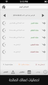 المتقين تطبيق شامل الصلاه اذكار مقالات صور فيديو screenshot 4