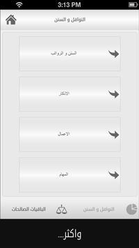 المتقين تطبيق شامل الصلاه اذكار مقالات صور فيديو screenshot 8