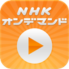 NHK on Demand Video Player simgesi