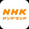 NHKオンデマンド 圖標