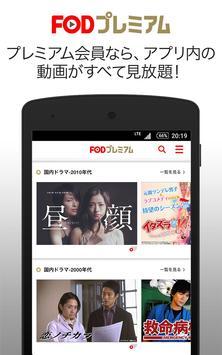 FOD スクリーンショット 1