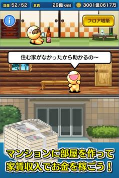 ボクと契約してマンションを買ってよ。フフフ…【ボクマン】 скриншот 1