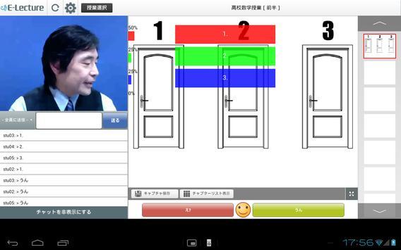 E-Lecture Player screenshot 4