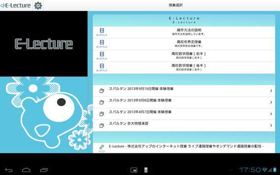 E-Lecture Player screenshot 1
