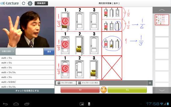 E-Lecture Player screenshot 2