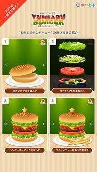 クッキングデコレーション(ゆめあるクッキングおままごと) screenshot 2