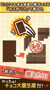無限チョコ工場 poster