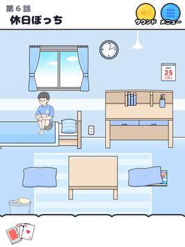 ぼっち回避 screenshot 14