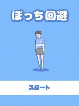 ぼっち回避 screenshot 5