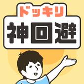 ドッキリ神回避 -脱出ゲーム icon
