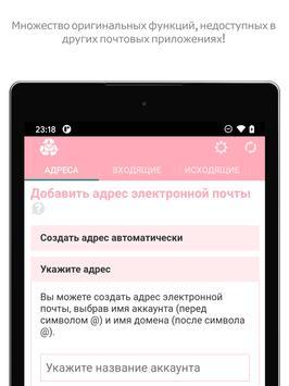 InstAddr скриншот 11