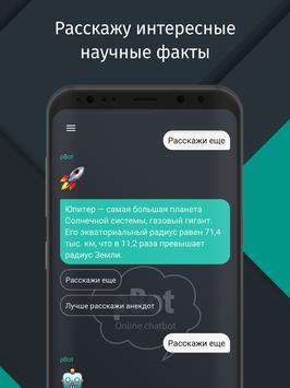 Чатбот roBot скриншот 13