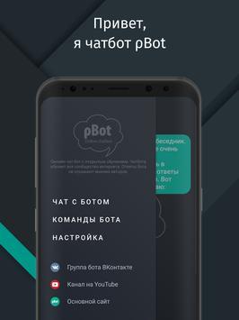 Чатбот roBot скриншот 5