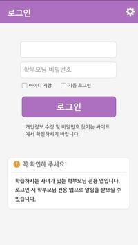 키맵에듀 알리미(학부모용) screenshot 1
