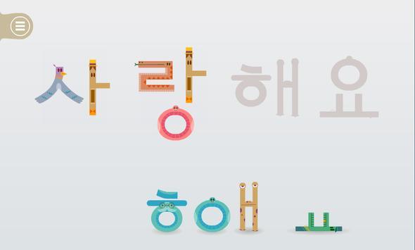PopPopping Korean screenshot 5