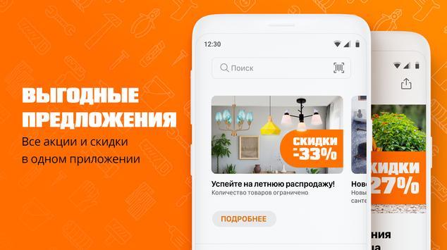 ОБИ – товары для дома, стройматериалы, ремонт poster
