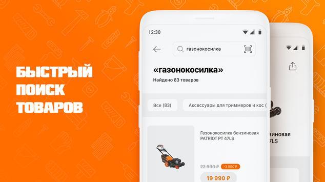 ОБИ – товары для дома, стройматериалы, ремонт screenshot 3