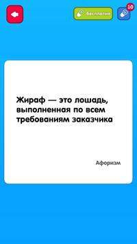 Роккодил. Игра в слова screenshot 3