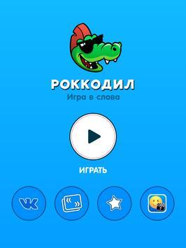 Роккодил. Игра в слова screenshot 10