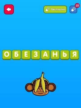 Роккодил. Игра в слова screenshot 11