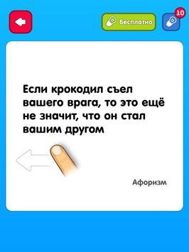 Роккодил. Игра в слова screenshot 13