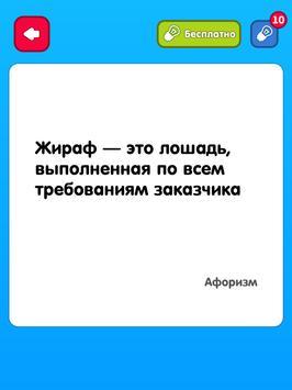 Роккодил. Игра в слова screenshot 15