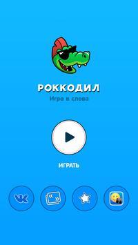Роккодил. Игра в слова screenshot 4