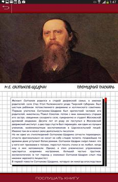 "10 сlass ""Literature World"" screenshot 2"