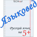 Linguist spelling of the Russian language in tests