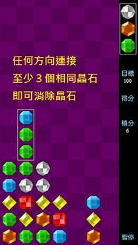晶石方塊 screenshot 2