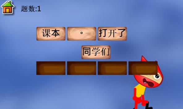 重组句子 造句练习1(简体版) screenshot 2