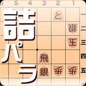 詰将棋パラダイス(android9仮)