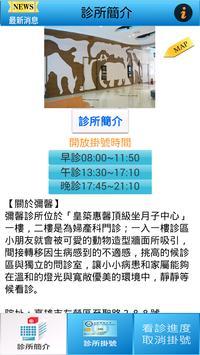 彌馨診所掛號APP poster