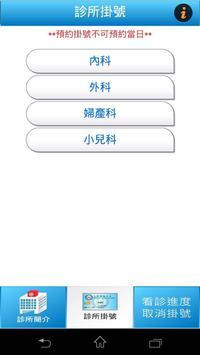 彌馨診所掛號APP screenshot 1