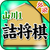 Shogi Problem of Yamakawa icon