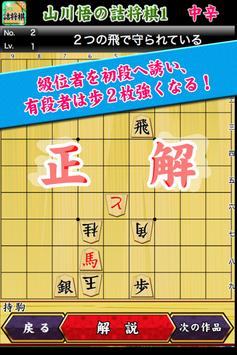 Shogi Problem of Yamakawa screenshot 1