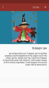 אקי הקוסם 3 screenshot 3