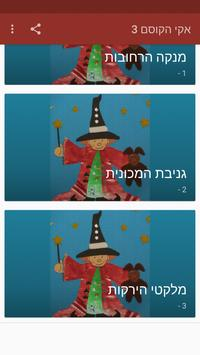 אקי הקוסם 3 screenshot 2
