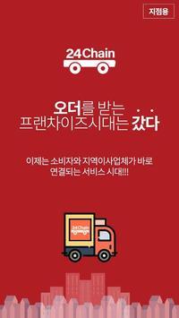 24체인지점용 poster