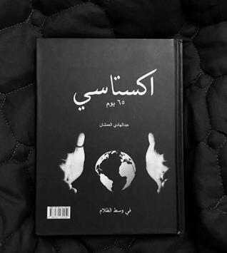كتاب اكستاسي poster