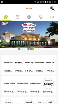Alwan - Mobile Accessories poster