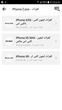 Alwan - Mobile Accessories screenshot 1